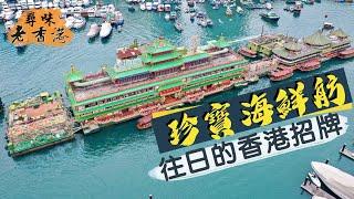 【尋味老香港】珍寶海鮮舫 Jumbo Floating Restaurant|全球最大海上餐廳|飄浮宮殿 曾經香港驕傲|Dine in the MOST Iconic Floating Palace
