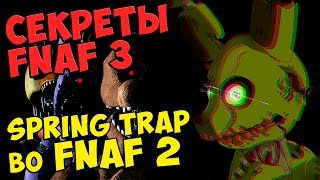 Five Nights At Freddy's 3 - SPRING TRAP во FNAF 2