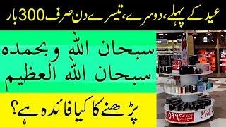 Al Razzaq Ka Wazifa Ameer Hone Ka Amal 99 Names Of Allah