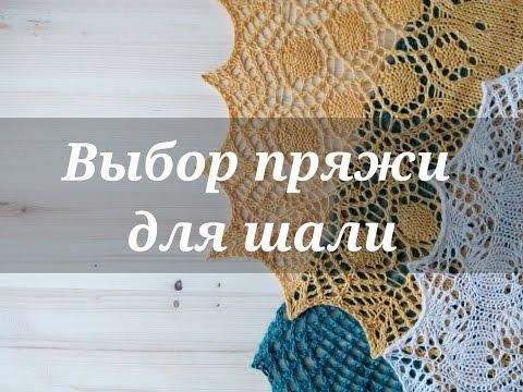 Как выбрать пряжу для вязания шали?