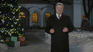 Новогоднее обращение Порошенко 2019 Самая суть