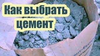 Как выбрать цемент.