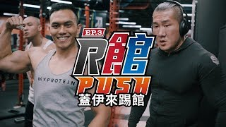 【R館PUSH PUSH】誰來踢館 EP3│ feat .健人蓋伊