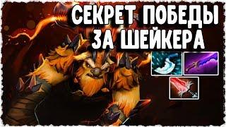 СЕКРЕТ ПОБЕДЫ ЗА ШЕЙКЕРА-EARTHSHAKER THE SECRET OF VICTORY DOTA 2