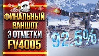ФИНАЛЬНЫЙ ВАНШОТ! 92.5% - 3 ОТМЕТКИ на FV4005!