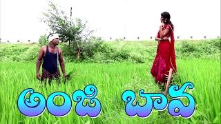 Anji Bava  - 「 Telangana Comedy Short Film 2017」