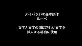 アイパッドの基本操作・ルーペを説明した動画説明ビデオです。