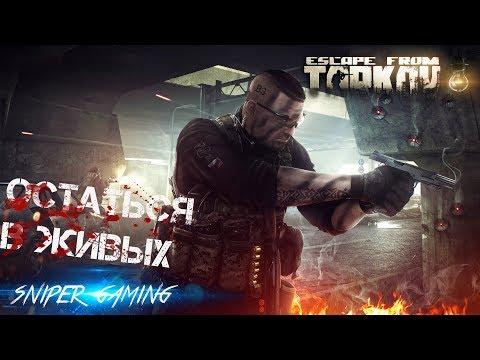 ХАРДКОРНОЕ ВЫЖИВАНИЕ [RU]Escape From Tarkov(Стрим)