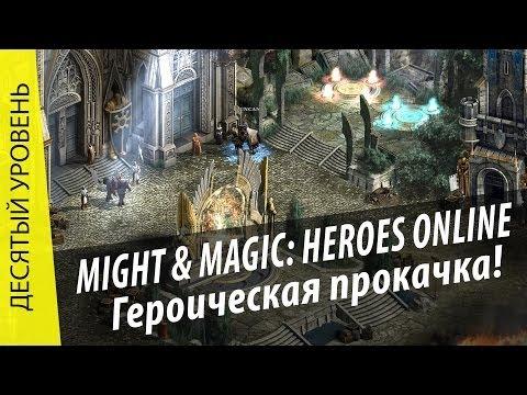 Герои магии меча 5 удача в