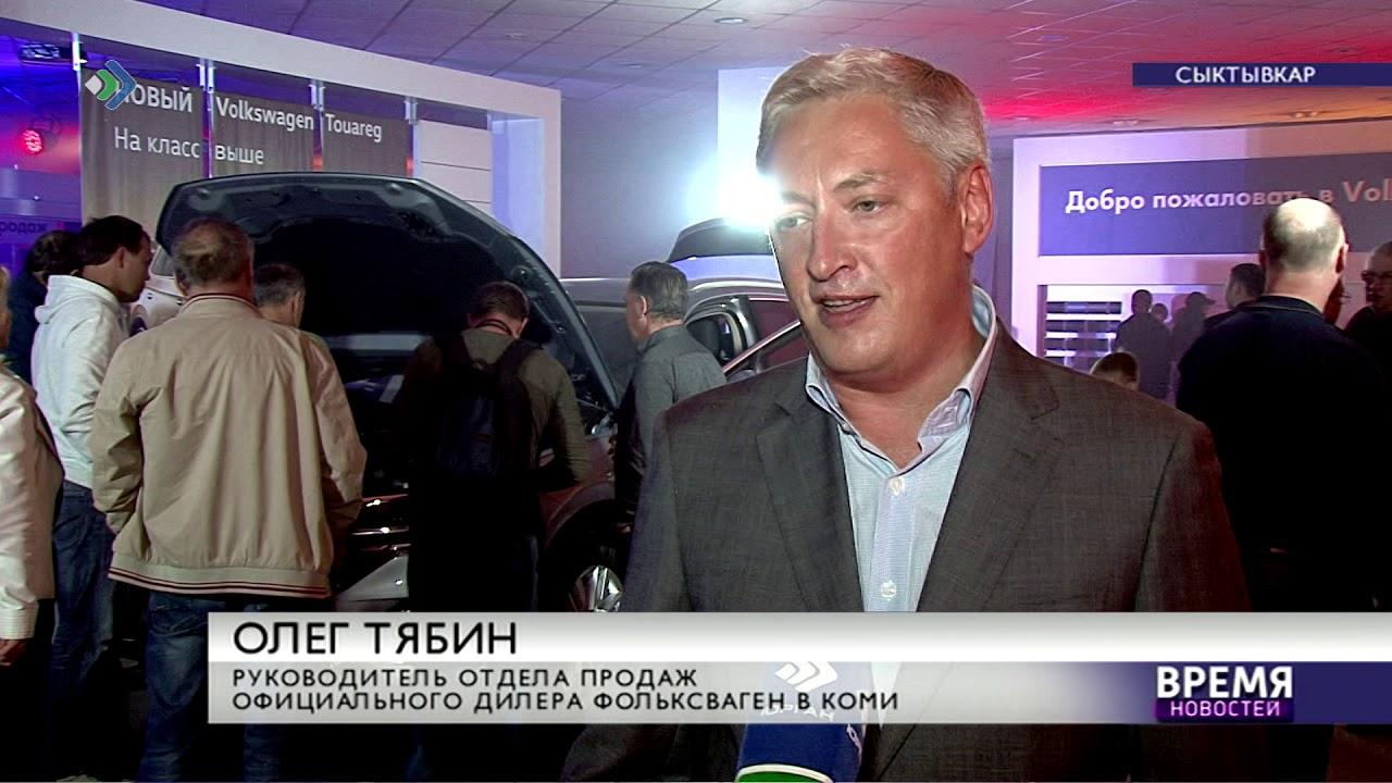 В Сыктывкаре торжественно  презентовали обновленный  Фольксваген Туарег