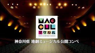 神奈川県 地劇ミュージカル 公開コンペ