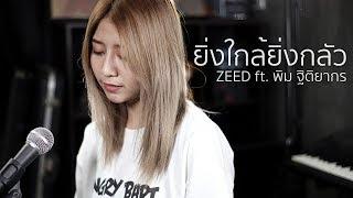 ยิ่งใกล้ยิ่งกลัว ZEED ft. พิม ฐิติยากร | Acoustic Cover By อีฟ x โอ๊ต
