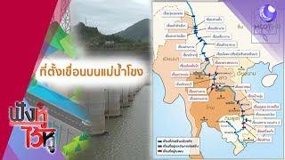 กระทบ.. ชาตินี้..ชาติไหน ผุดเขื่อนไฟฟ้าแม่น้ำโขงเกินร้อย (25พ.ย.62) ฟังหูไว้หู | 9 MCOT HD