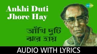 Ankhi Duti Jhore Hay with lyrics | S.D.Burman | Gauriprasanna