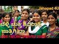 ಬೆಳ್ಳಿ ಚುಕ್ಕಿ ಶಿವರಾತ್ರಿ ಜಾತ್ರಿಗಿ ಬಾ | SUPER HIT JANAPAD NEW SONG | LOVE FEELING JANAPAD SONG video download