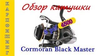 Катушка cormoran black master 8pif 5000