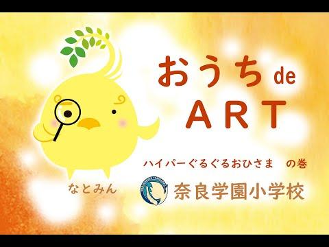 奈良学園小学校 おうちde ART ~ぐるぐるおひさま~