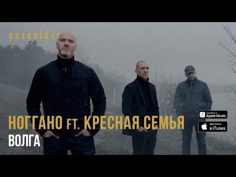 Ноггано ft. Крёстная Семья - Волга