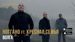 Ноггано Ft. Крёстная Семья   Волга