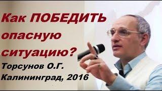 Как ПОБЕДИТЬ опасную ситуацию? Торсунов О.Г. Калининград, 29.07.2016