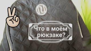 Что в моём рюкзаке
