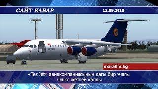 Сайт кабар | «Tez Jet» авиакомпаниясынын дагы бир учагы Ошко жетпей калды