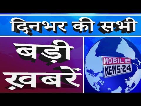 आज दिनभर की बड़ी ख़बरें | Breaking news | News headlines | Nonstop news | Speed news | Mobile News 24.