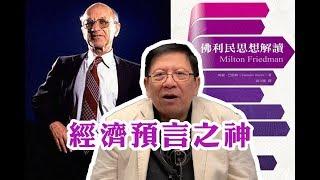 印銀紙就必定引起通貨膨脹?〈蕭若元:書房閒話〉2019-06-15