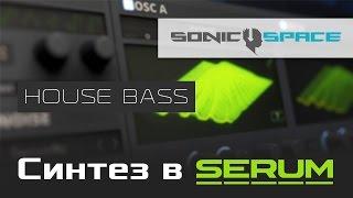 Синтез в Serum. House Bass.