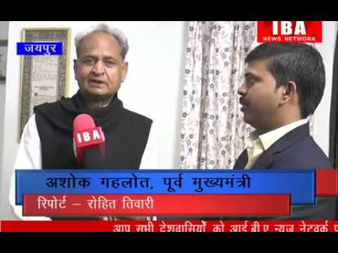 Interview Of Ex Chief Minister Of Rajasthan Mr Ashok Gahlot , On New Year | IBA News |