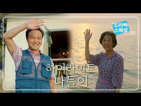김소희 배우 KBS 드라마스페셜 '나들이' 하이라이트 영상