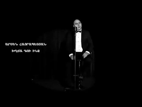 Arsen Hayrapetyan - Khghja du indz