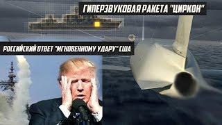 Русский ЦИРКОН парализовал  ПРО США  Пентагон в панике