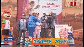 Эстафета огня II Европейских Игр в Витебске. Панорама