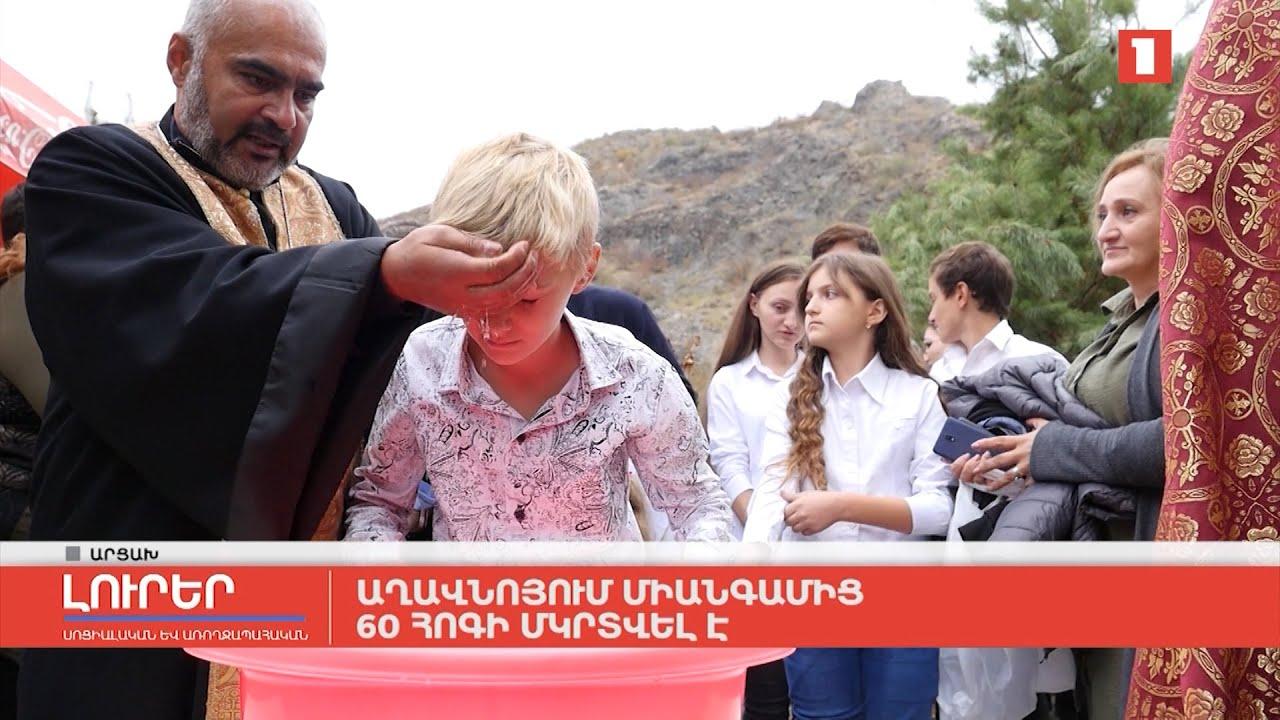 Աղավնոյում միանգամից 60 հոգի մկրտվել է