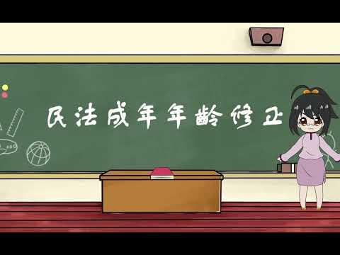 民法調降成年年齡宣導動畫(台語版)