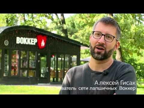 Франшиза ВОККЕР