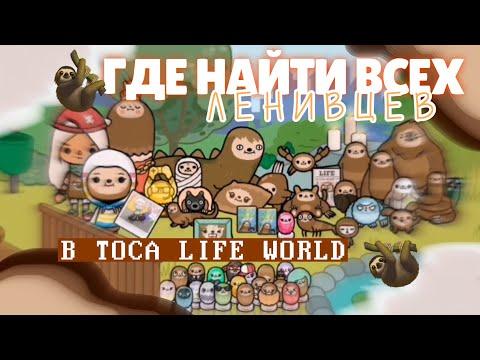 🦥ВСЕ ЛЕНИВЦЫ В TOCA BOCA || где найти всех ленивцев в toca life world || ИТОГИ КОНКУРСА