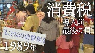 平成元年 消費税導入前最後の日【なつかしが】