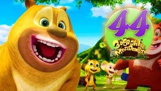 Забавные Медвежата -  44 Серия: Я Не с Вами - Классные Мультики