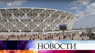 Россия готова встретить Чемпионат мира по футболу FIFA 2018.