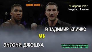 Энтони Джошуа vs. Владимир Кличко (ПРОМО)