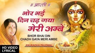 Navratri 2017 Special,Bhor Bhai Din Chadh Gaya Meri Ambe I