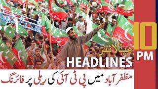 ARY News Headlines   10 PM   23rd JULY 2021
