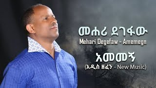 Mehari Degefaw - Amemegn አመመኝ | New Ethiopian Music 2018