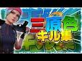 【フォートナイト】三原色 ストリーマー最強キル集🔥