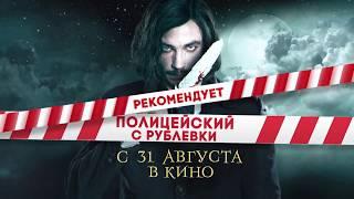 Наркорейд на съемочной площадке Гоголя 18+