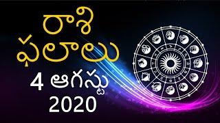 Today Horoscope 04 August | Daily Rashi Phalithalu
