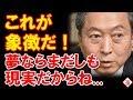 安倍首相がまたまた民主時代を「悪夢」と表現し、野党反発!迷惑なハトを見てみろよ!