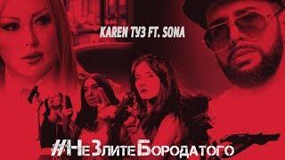 Karen ТУЗ feat. Sona - #НеЗлитеБородатого (Премьера клипа, 2018)